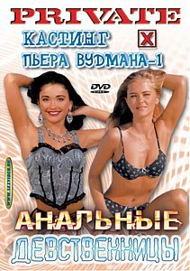 Кастинг Пьера Вудмана 01 на DVD