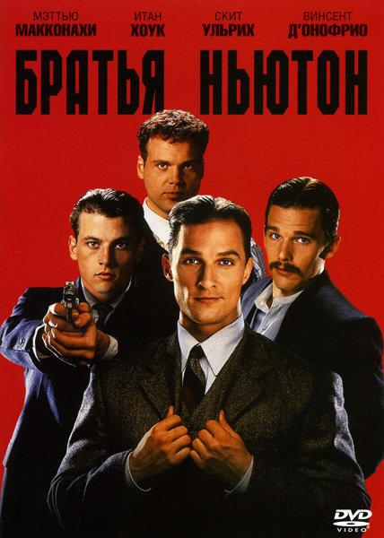 Братья Ньютон  на DVD