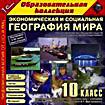 География мира, 10 кл. Экономическая и социальная география (CD)