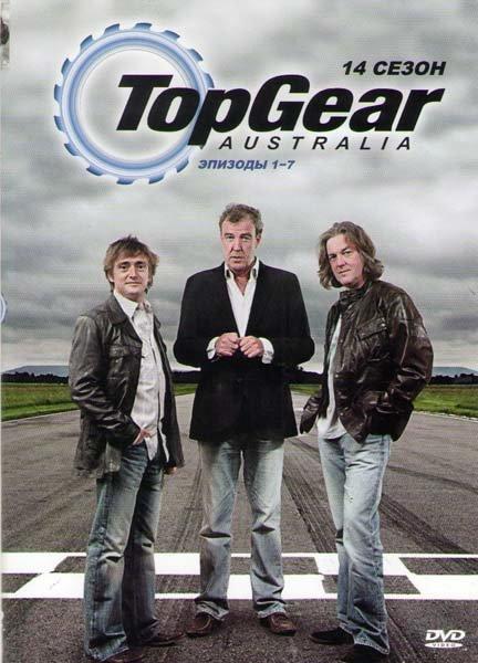 Top Gear 14 Сезон (7 серий) на DVD