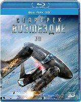 Стартрек Возмездие 3D+2D (Blu-ray 50GB)