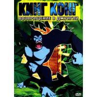 Кинг Конг: возвращение в джунгли на DVD