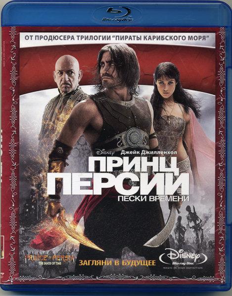 Принц Персии Пески Времени (Blu-ray)*