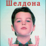 Детство Шелдона (Молодой Шелдон / Юный Шелдон) 1 Сезон (22 серии) (2DVD) на DVD