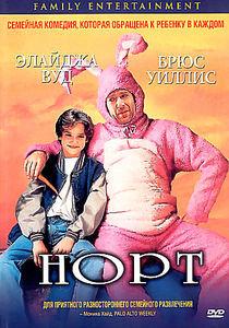 Норт  на DVD