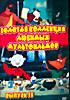 Золотая коллекция любимых мультфильмовю выпуск 11 (РОССИЯ) на DVD