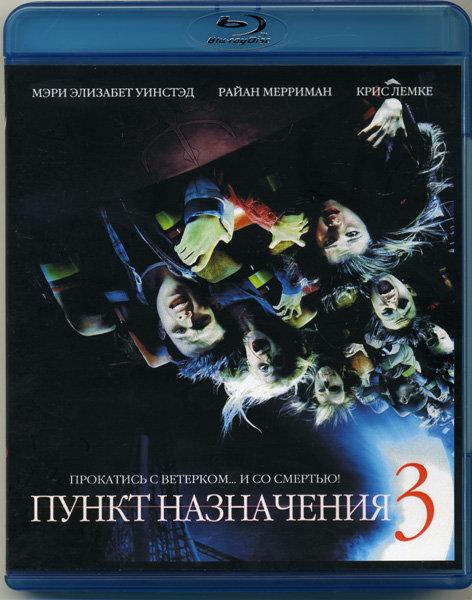 Пункт назначения 3 (Blu-ray)* на Blu-ray