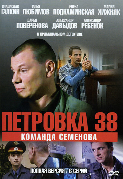 Петровка 38  Команда Семенова (6 серий) на DVD