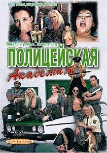 ПОЛИЦЕЙСКАЯ АКАДЕМИЯ на DVD