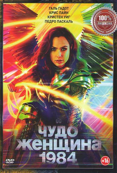 Чудо женщина 1984* на DVD