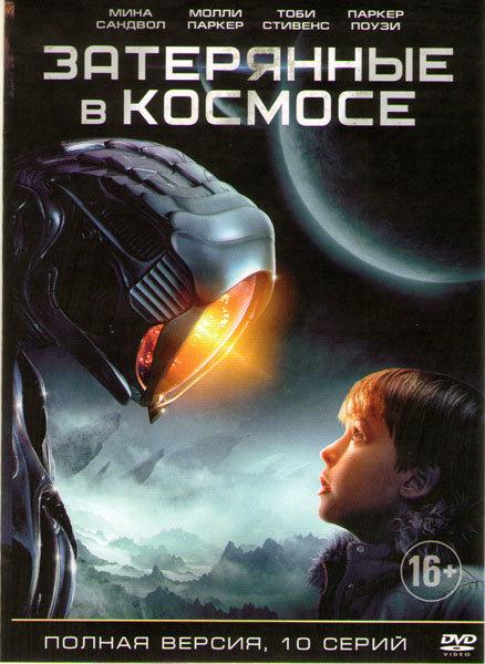 Затерянные в космосе 1 Сезон (10 серий) (2 DVD) на DVD