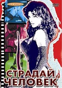 СТРАДАЙ, ЧЕЛОВЕК на DVD