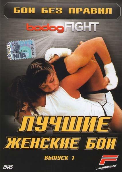 Бои без правил: bodogFIGHT Лучшие женские бои 1 Выпуск  на DVD