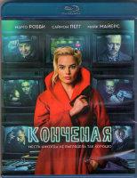 Конченая (Blu-ray)*