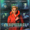 Конченая (Blu-ray)