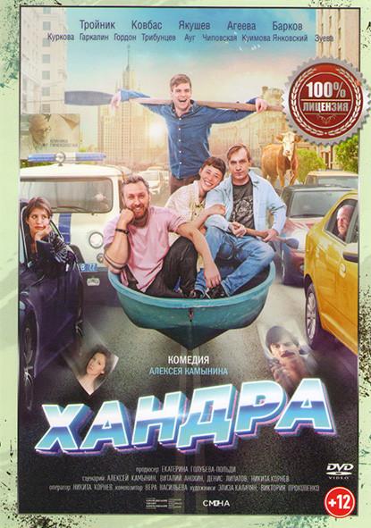 Хандра* на DVD