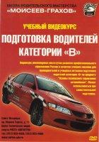 Подготовка водителей категории В