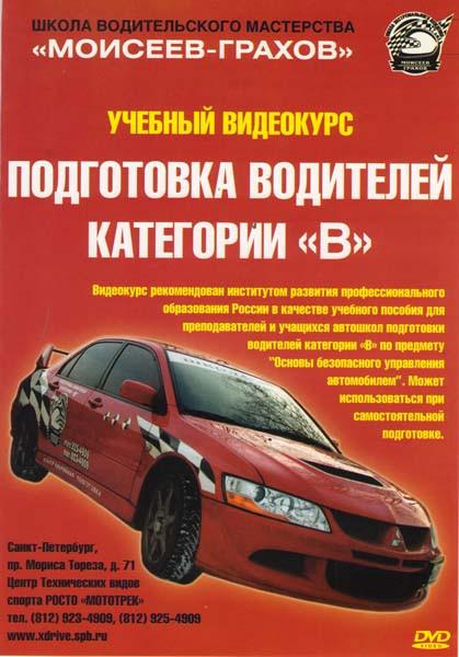 Подготовка водителей категории В  на DVD