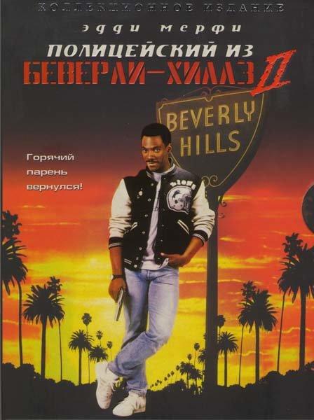 Полицейский из Беверли Хиллз 2  на DVD