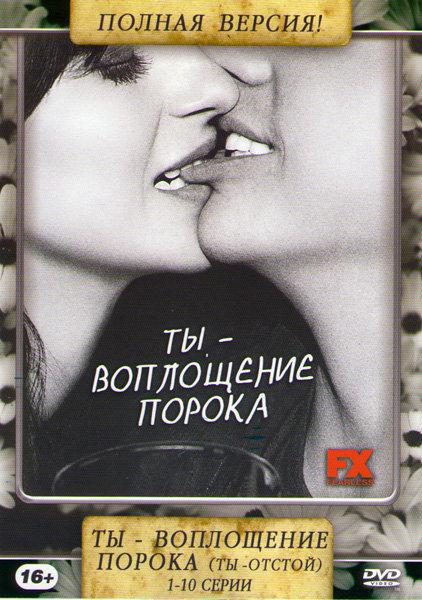 Ты отстой (Ты воплощение порока) 1 Сезон (10 серий) на DVD