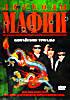 Легенды мафии: Китайские триады  на DVD
