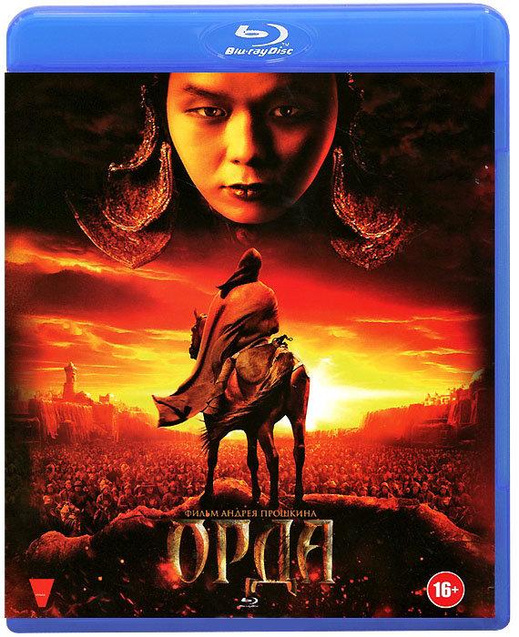 Орда (Blu-ray) на Blu-ray