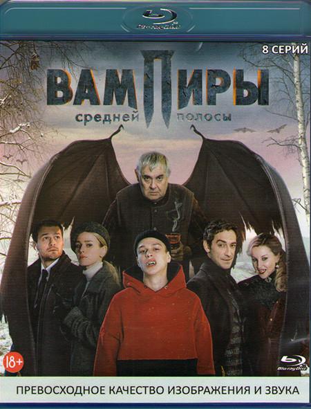 Вампиры средней полосы (8 серий) (Blu-ray)* на Blu-ray