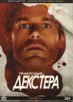 Декстер (Правосудие Декстера) 5 Сезон (2 DVD)