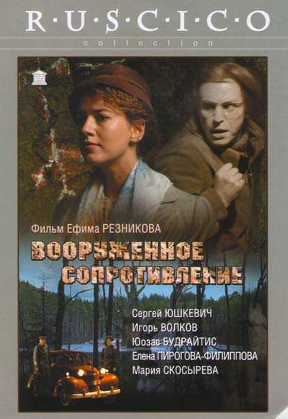 Вооруженное сопротивление на DVD
