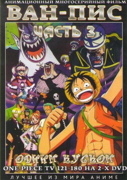 Ван Пис TV (121-180 серии) (2 DVD) на DVD