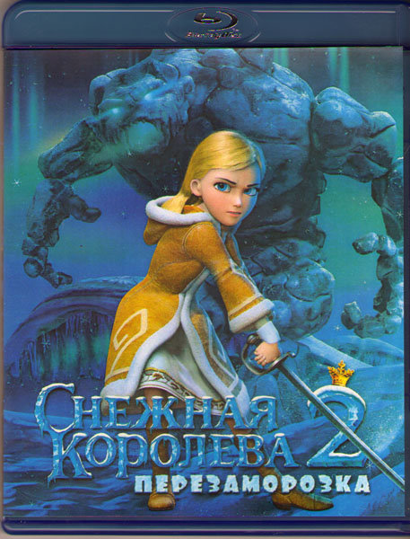Снежная Королева 2 Перезаморозка (Blu-ray)