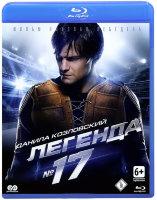 Легенда 17 (Хоккейная шайба / Аавтофлаг России / DVD / Blu-Ray)