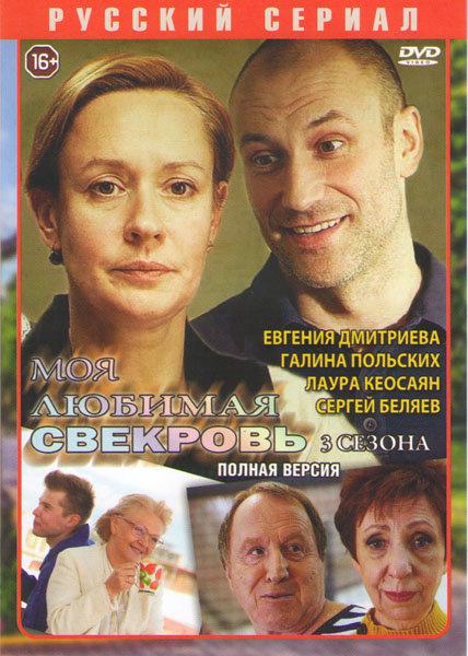 Моя любимая свекровь 1,2,3 Сезоны (12 серий) на DVD