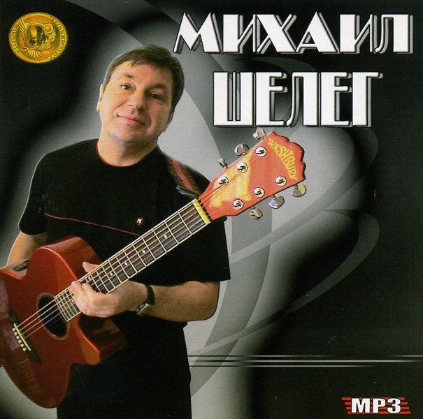 Михаил Шелег Music Collections (mp 3) на DVD