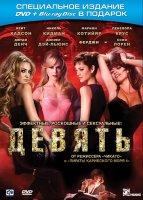 Девять (DVD + Blu-ray)