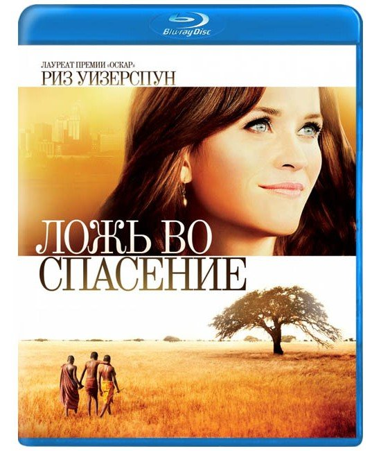 Ложь во спасение (Blu-ray) на Blu-ray