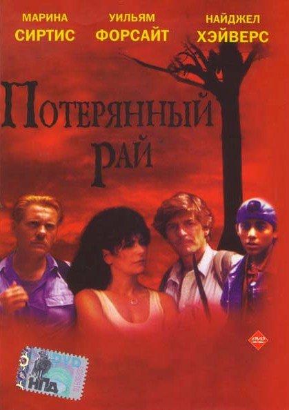 Потерянный рай  на DVD