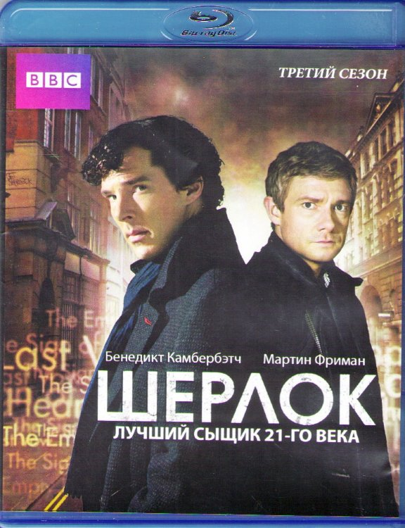 Шерлок 3 Сезон (3 серии) (2 Blu-ray) на Blu-ray