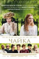 Чайка (Blu-ray)