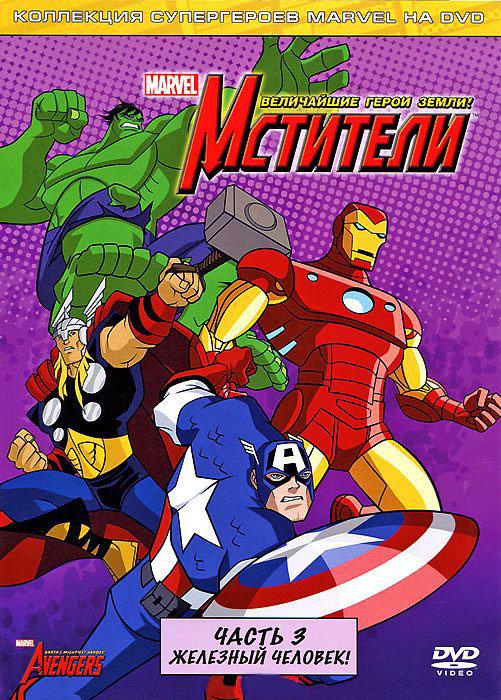 Мстители Могучие герои Земли (Мстители Величайшие герои Земли) 3 Выпуск (6 серий) на DVD