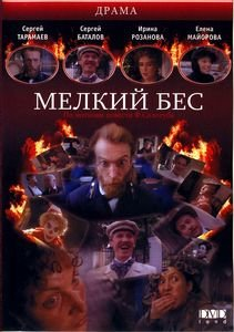 Мелкий Бес на DVD
