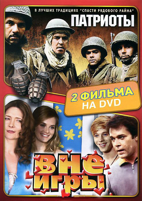 Вне игры / Патриоты  на DVD