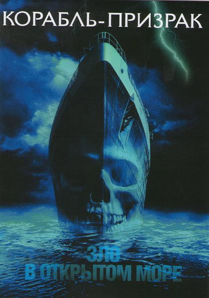 Корабль призрак* на DVD