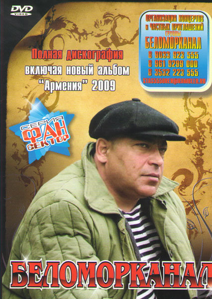 Беломорканал Фан Сектор Полная дискография на DVD