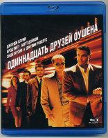 11 друзей Оушена (Blu-ray)