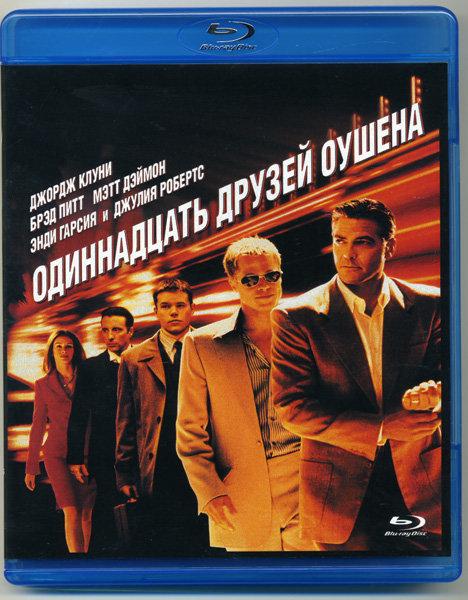 11 друзей Оушена (Blu-ray)* на Blu-ray