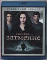 Сумерки Сага Затмение (Blu-ray)