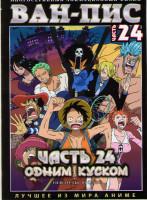 Ван Пис TV 24 Часть (861-880 серий) (2 DVD)