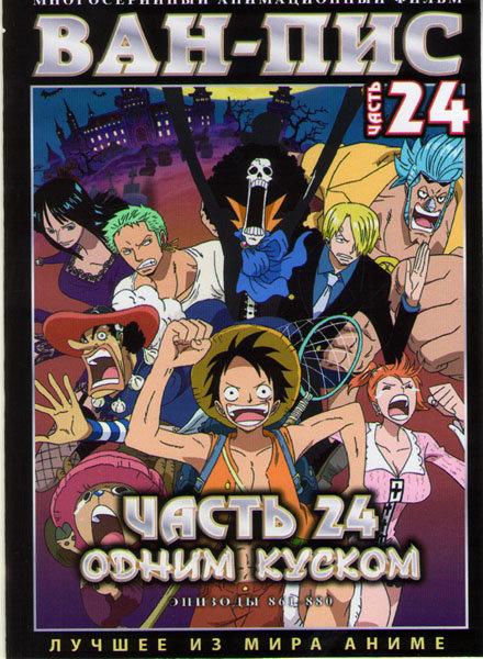 Ван Пис TV 24 Часть (861-880 серий) (2 DVD)  на DVD