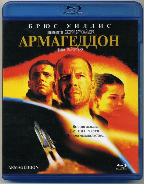 Армагеддон (Blu-ray)* на Blu-ray